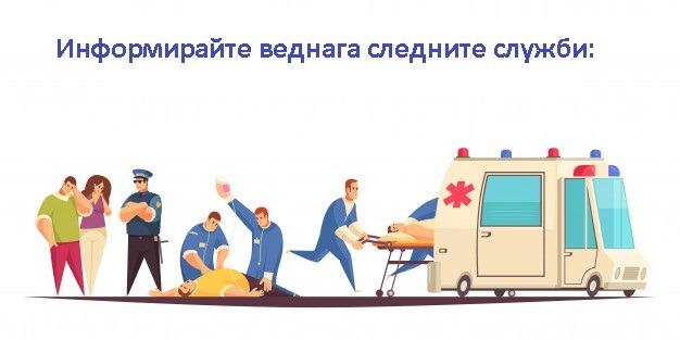 информирайте ни за трудовата злополука